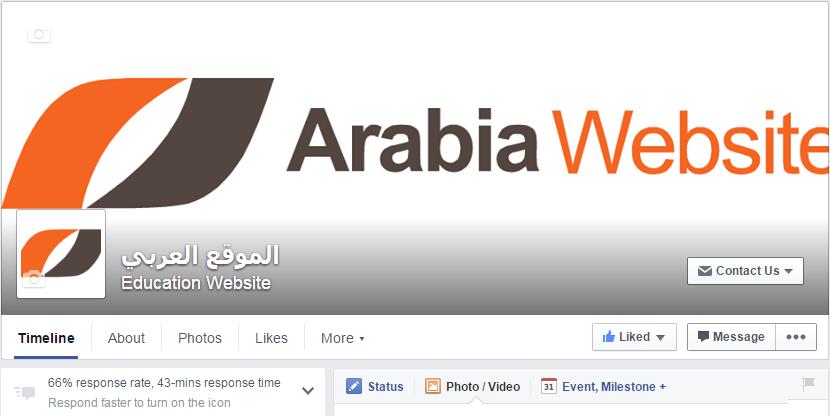 زيادة التفاعل على صفحات الفيس بوك