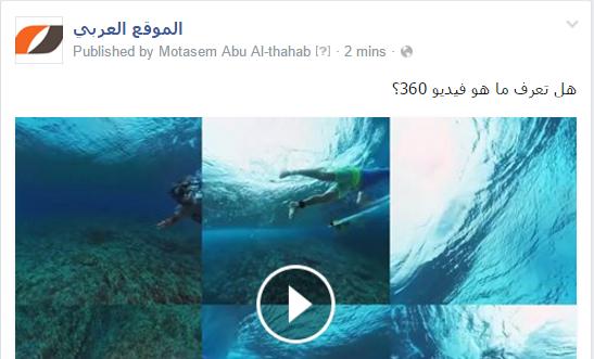فيديو 360 عبر الموقع العربي