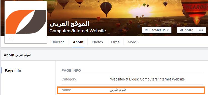 تغيير إسم صفحة الفيس بوك