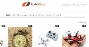 المتجر العربي لبيع طائرات التحكم عن بعد والروبوتات