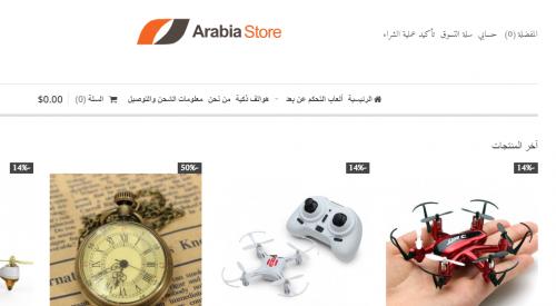 Photo of افتتاح المتجر العربي لبيع الطائرات والروبوتات