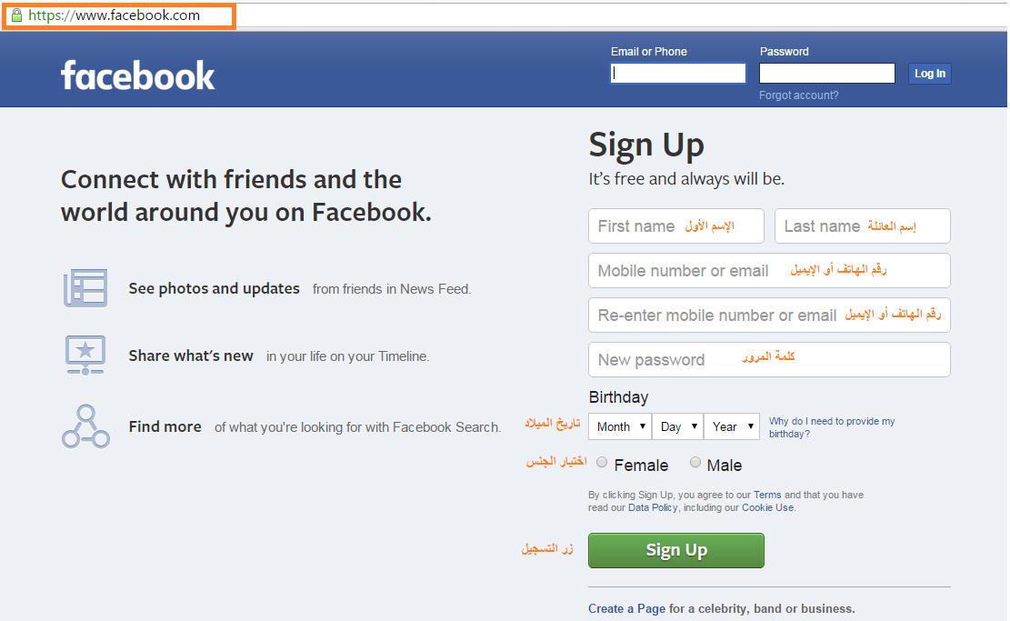 مميز : انشاء حساب فيس بوك جديد بدون ايميل !