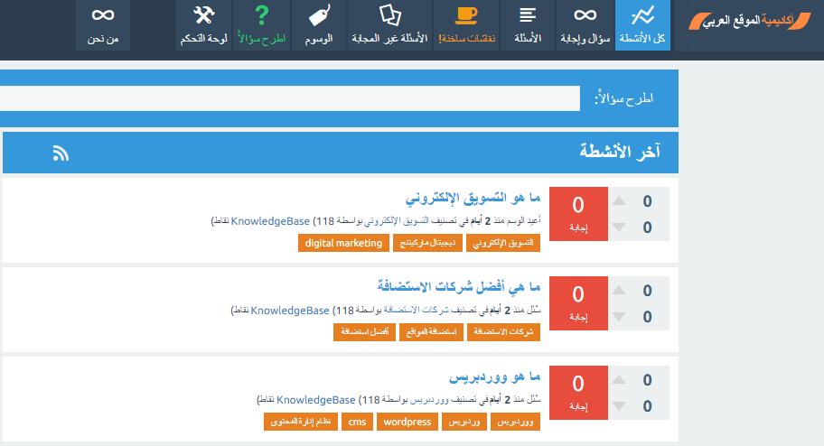 إطلاق أكاديمية الموقع العربي للمُسوّق الإلكتروني