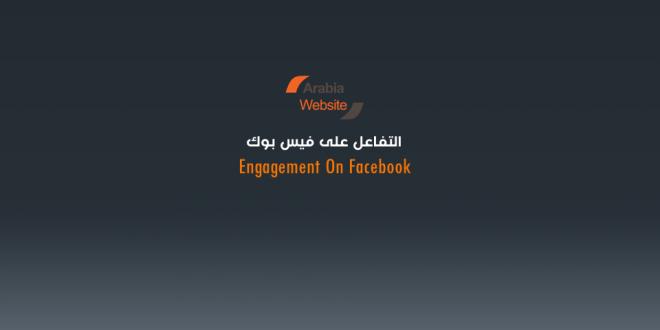 Engagement On Facebook التفاعل على فيس بوك