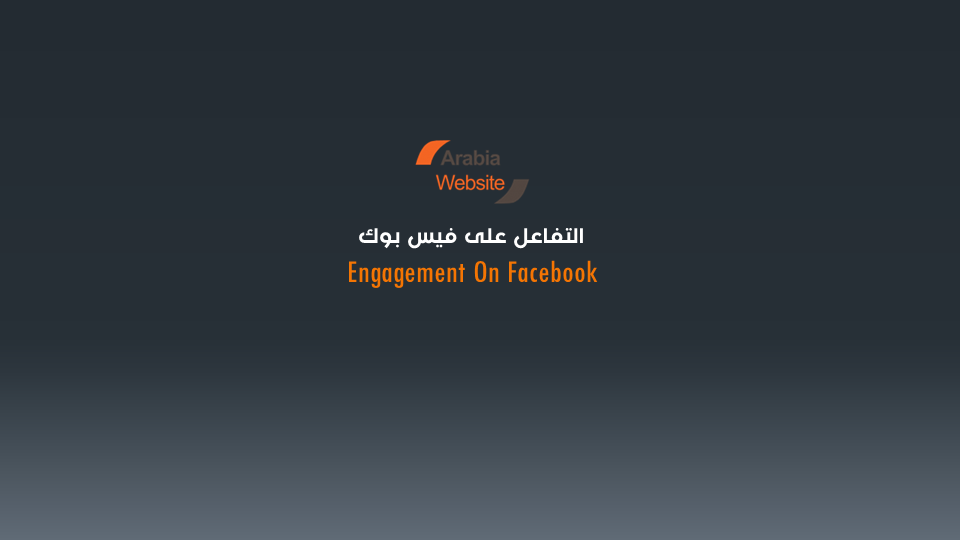 Photo of ماذا تعرف عن Engagement On Facebook