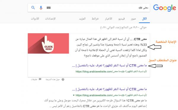 featured snippet المقتطف المميز