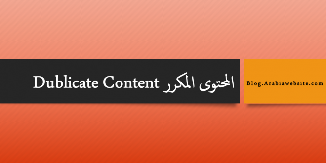 المحتوى المكرر Duplicate Content