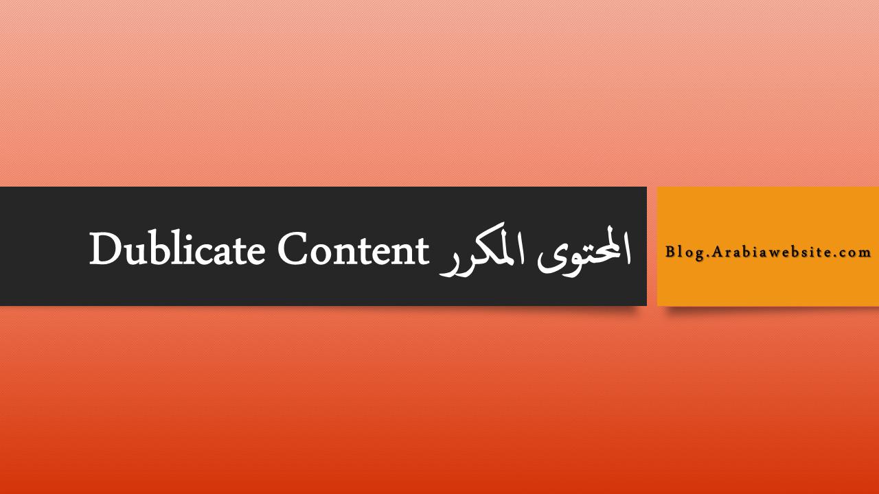 Photo of المحتوى المكرر Duplicate Content ما هو؟