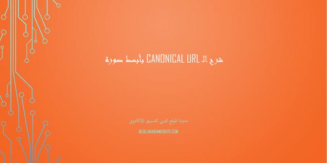شرح الـ Canonical URL بأبسط صورة
