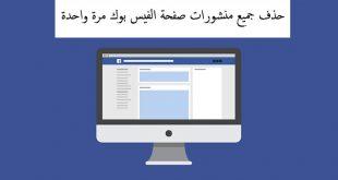 كيفية حذف جميع منشورات صفحة الفيس بوك