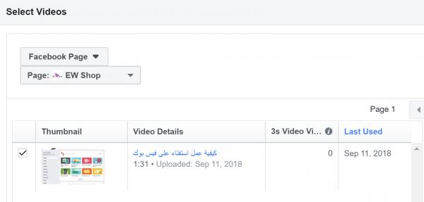 استهداف مشاهديه فيديو معين في إعلانات فيس بوك