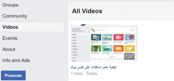 فيديو فيس بوك