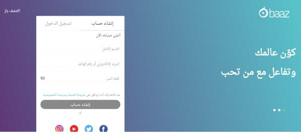 موقع وتطبيق باز baaz