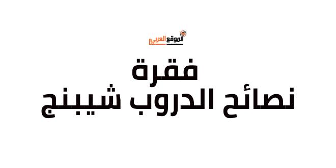 نصائح الدروب شيبنج مع الموقع العربي