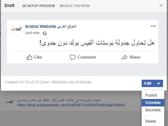 حل مشكلة جدولة بوستات الفيس بوك