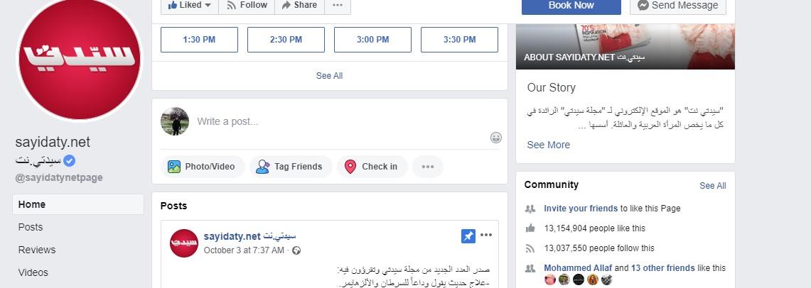 صفحة سيدتي فيس بوك