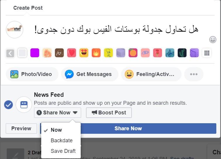 مشكلة في جدولة بوستات الفيس بوك