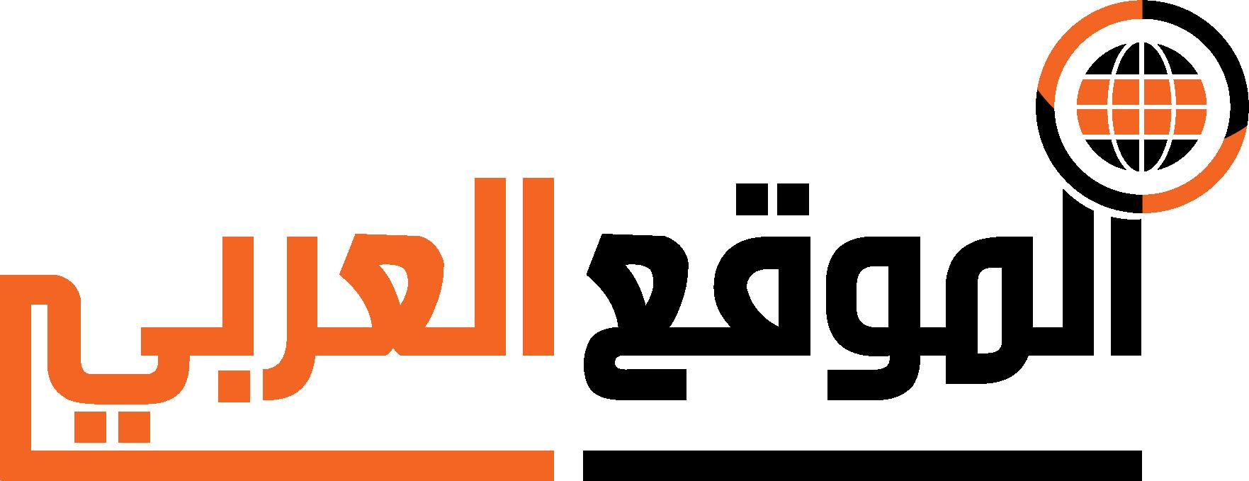 مدونة الموقع العربي