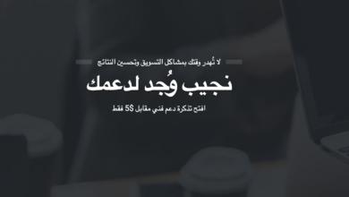 Photo of إطلاق المساعد الرقمي للمسوّق الإلكتروني
