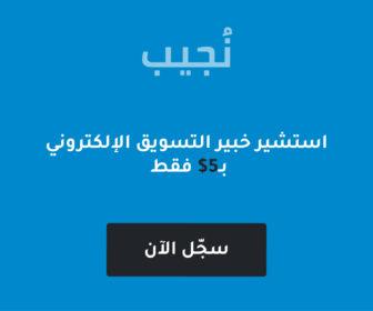 موقع نُجيب Nojeeb | المساعد الرقمي للمسوّق الإلكتروني